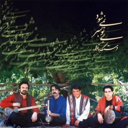 دانلود آلبوم محمدرضا شجریان بنام بی تو بسر نمی شود محمدرضا شجریان   دانلود آهنگ