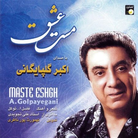 دانلود آهنگ ساز و آواز از آلبوم مست عشق اکبر گلپا گلپا   دانلود آهنگ