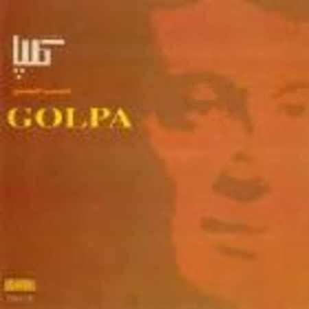 دانلود آلبوم مست مستم از اکبر گلپا گلپا   دانلود آهنگ