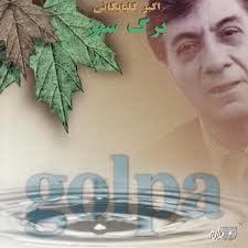 دانلود آلبوم برگ سبز از اکبر گلپا گلپا   دانلود آهنگ