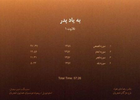 دانلود آلبوم محمدرضا شجریان بنام به یاد پدر ۱ محمدرضا شجریان   دانلود آهنگ