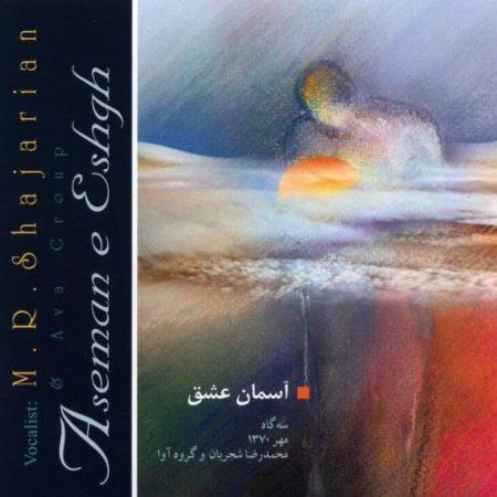 دانلود آلبوم محمدرضا شجریان بنام آسمان عشق شجریان   دانلود آهنگ