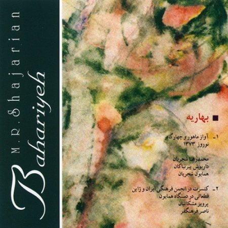 دانلود آلبوم جدید محمدرضا شجریان بنام بهاریه محمدرضا شجریان   دانلود آهنگ