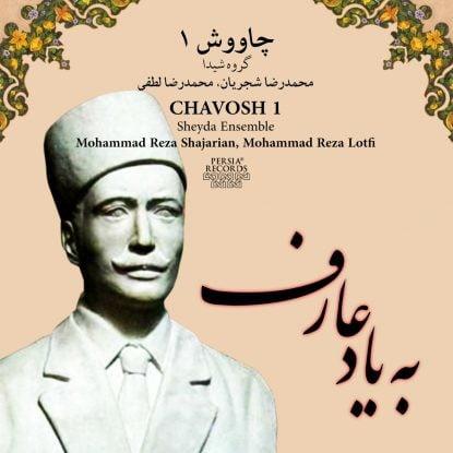 دانلود آلبوم محمدرضا شجریان بنام چاووش 1 (به یاد عارف) محمدرضا شجریان   دانلود آهنگ