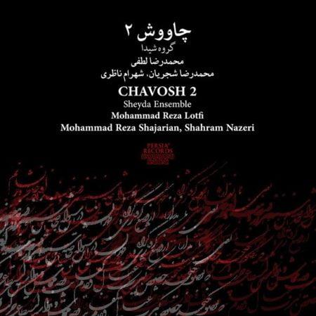 دانلود آلبوم محمدرضا شجریان بنام چاووش 2 محمدرضا شجریان   دانلود آهنگ
