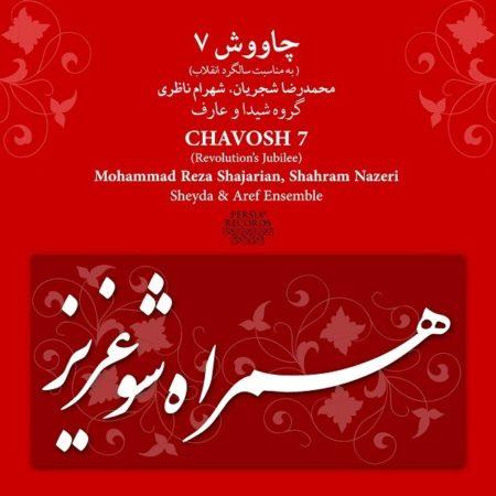 دانلود آلبوم محمدرضا شجریان بنام چاووش 7 محمدرضا شجریان   دانلود آهنگ