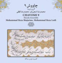 دانلود آلبوم محمدرضا شجریان بنام چاووش 9 شجریان   دانلود آهنگ