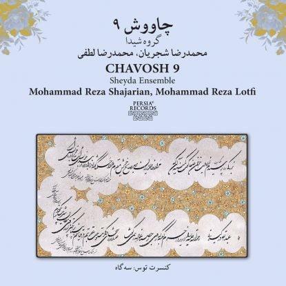دانلود آلبوم محمدرضا شجریان بنام چاووش 9 محمدرضا شجریان   دانلود آهنگ