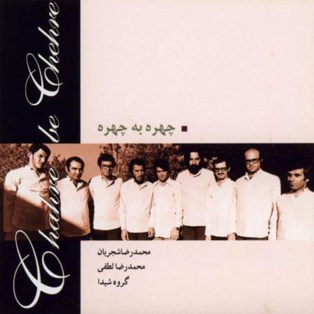 دانلود آلبوم محمدرضا شجریان بنام چهره به چهره محمدرضا شجریان   دانلود آهنگ