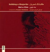دانلود آهنگ محمدرضا شجریان بنام ساز و آواز اصفهان شجریان   دانلود آهنگ