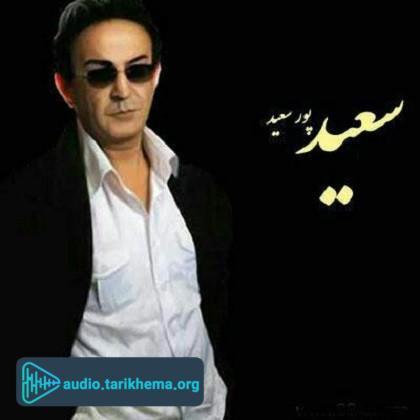 دانلود آهنگ خاطره انگیز دختر ایرونی از سعید پورسعید آهنگ شاد   دانلود آهنگ