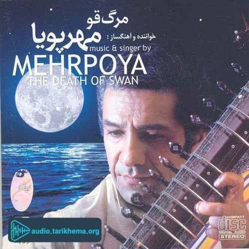 دانلود آهنگ خاطره انگیز آه از عباس مهرپویا آهنگ شاد   دانلود آهنگ