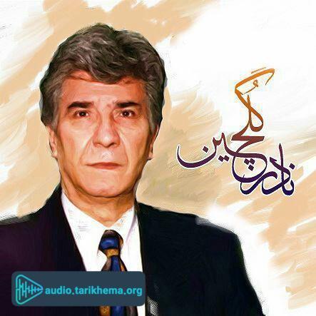 دانلود آهنگ خاطره انگیز دیگه بچه نمیشم از نادر گلچین آهنگ شاد   دانلود آهنگ