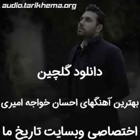 آهنگ های برتر احسان خواجه امیری