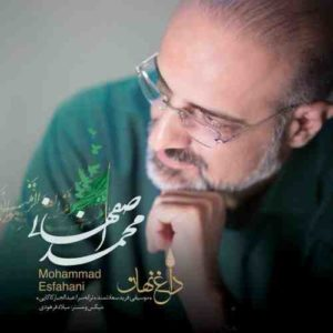محمد اصفهانی بنام داغ نهان