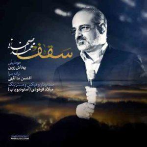 محمد اصفهانی بنام سقف