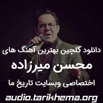 دانلود گلچین بهترین آهنگ های محسن میرزاده