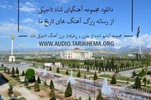 مجموعه آهنگ های شاد تاجیکی