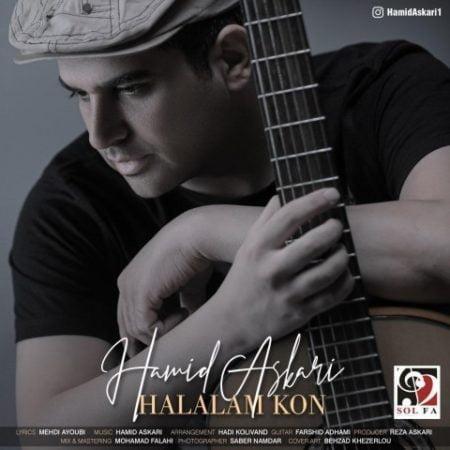 آهنگ جدید حمید عسکری بنام حلالم کن