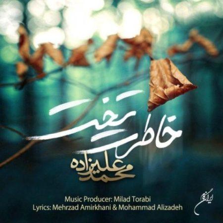 آهنگ جدید محمد علیزاده بنام خاطرت تخت
