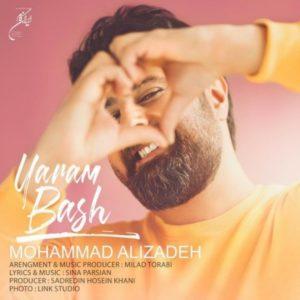 آهنگ جدید محمد علیزاده بنام یارم باش