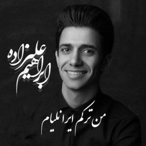 دانلود اهنگ آرش رمضانپور من ترکم ایرانلیام با کیفیت بالا از سایت اهنگ های تاریخ ما