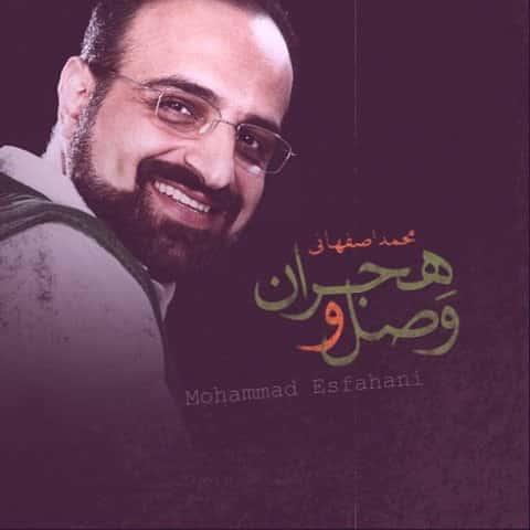 دانلود آهنگ محمد اصفهانی بنام وصل و هجران