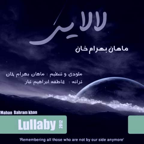 دانلود آهنگ ماهان بهرام خان بنام لالایی