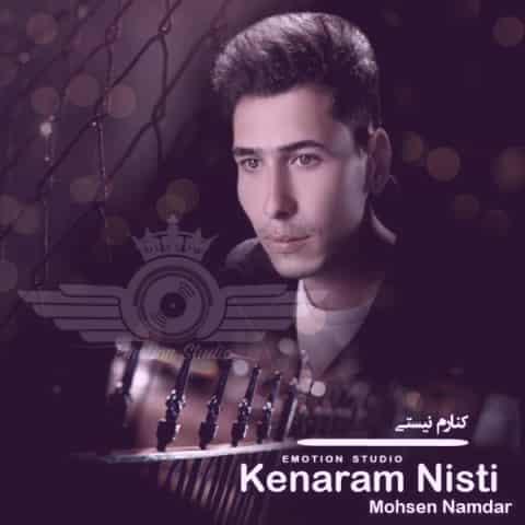 دانلود آهنگ کنارم نیستی از محسن نامدار