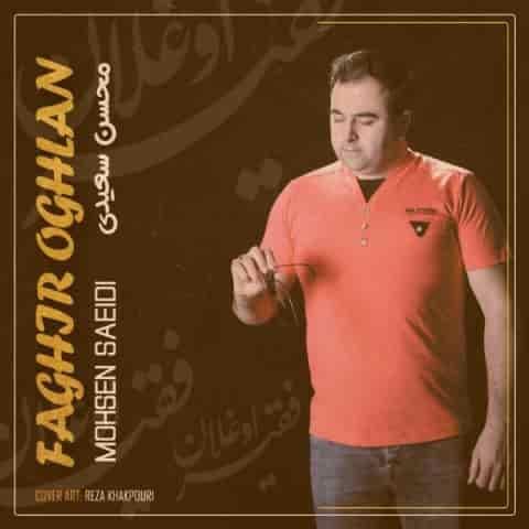 دانلود آهنگ محسن سعیدی بنام فقیر اوغلان