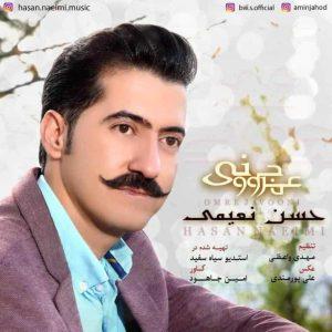 دانلود آهنگ محلی لری عمر جوونی حسن نعیمی