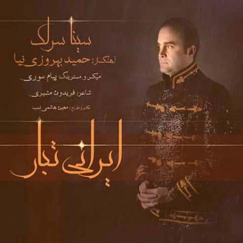 دانلود آهنگ ایرانی تبار از سینا سرلک