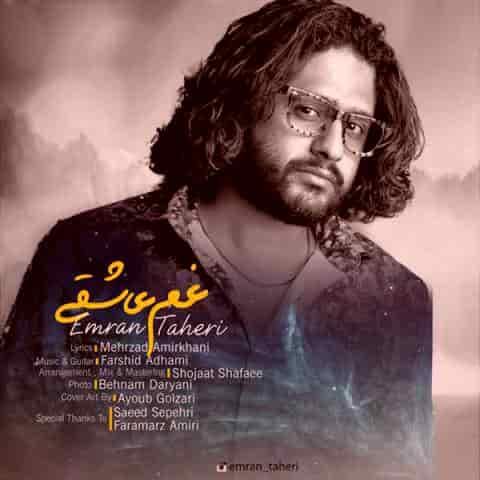 دانلود آهنگ عمران طاهری بنام غم عاشقی