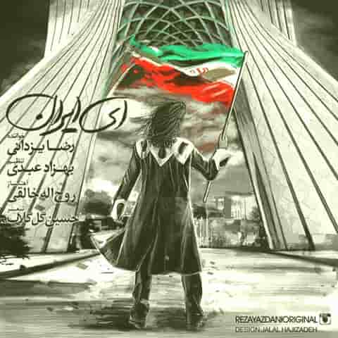 دانلود آهنگ رضا یزدانی بنام ای ایران