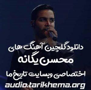 دانلود گلچین آهنگ های محسن یگانه