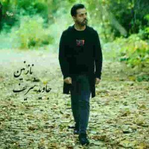 دانلود آهنگ محلی افغانی نازنین جاوید شریف