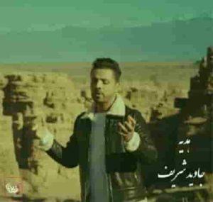 دانلود آهنگ محلی افغانی هدیه جاوید شریف