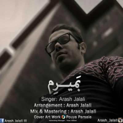 دانلود آهنگ شمالی بمیرم بمیرم از ارش جلالی با لینک مستقیم کیفیت عالی Bamirem Arash Jalali