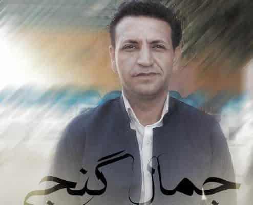 دانلود آهنگ دلدار از جمال گنجی با لینک مستقیم کیفیت عالی Deldar Jamal Ganji