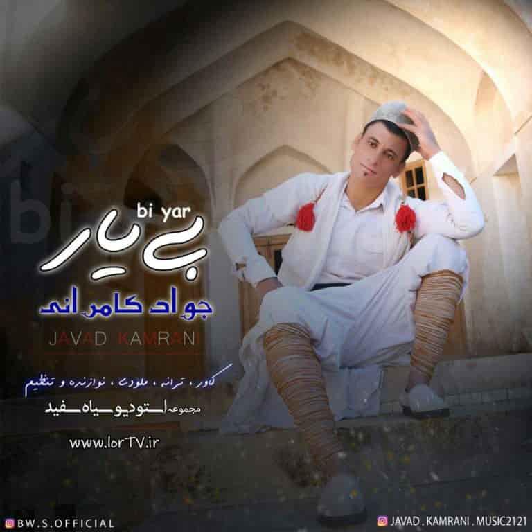 کُهگِل رپ لری تقویم خاکستری (بویر احمدی)