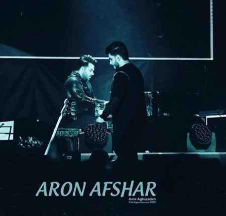 آرون افشار  عاشق کش
