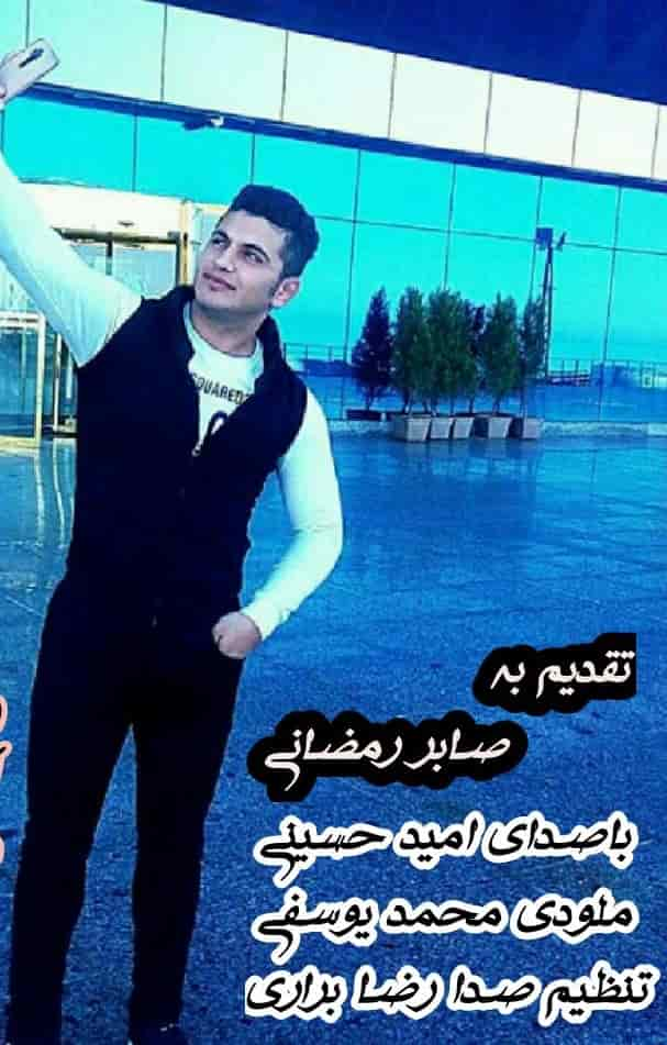 دانلود آهنگ سرباز از امید حسینی با لینک مستقیم کیفیت عالی Sarbaz Omid Hoseini