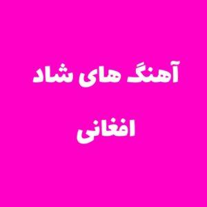 آهنگ های شاد افغانی