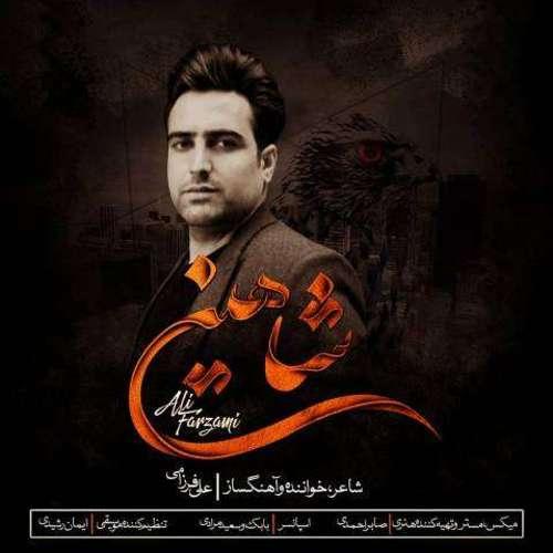 علی فرزامی شاهین