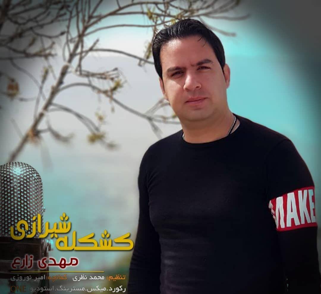 مهدی زارع  کوچکله شیرازی