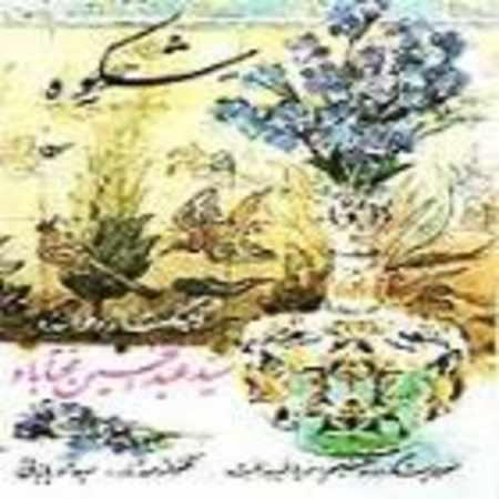 عبدالحسین مختاباد تصنیف کاروان
