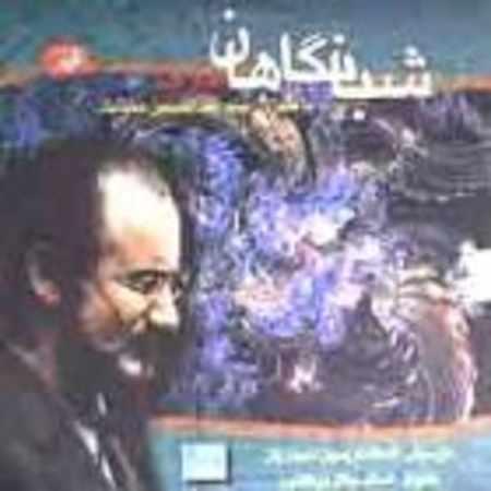 عبدالحسین مختاباد تصنیف شبانگاهان