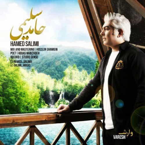 حامد سلیمی وارش
