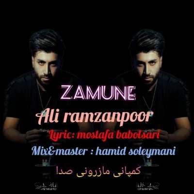 علی رمضانپور  زمونه