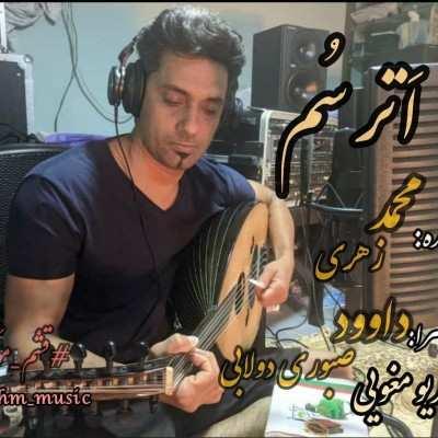 محمد زهری  اترسم